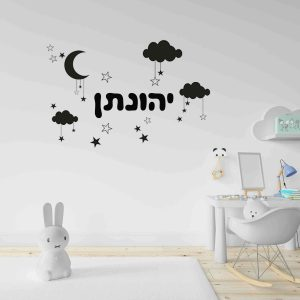 סט מדבקות עננים, ירח וכוכבים עם שם הילד/ה