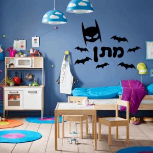 סט מדבקות באטמן עם עטלפים עם שם הילד/ה